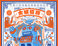 Recruitment Poster of Molecular Mobile Technologies