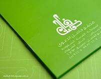 Fadhel Center Identity  هوية مجمع فاضل