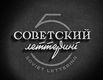 ☭ Retro Soviet lettering. v.5