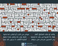 من غزل الحلّاج - كاليجرافي كوفي
