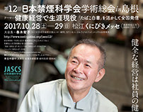 12th JASCS Meeting in Shimane 第12回日本禁煙科学会学術総会 in 島根
