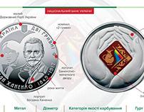 "монета НБУ ""Богдан Ханенко""/coins design"