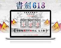 书剑古茶京东618年中大促首页设计