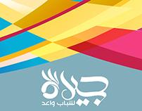 Logo & identityشعار وهوية جيل لشباب واعد