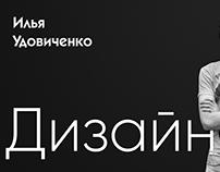Дизайнер Илья Удовиченко