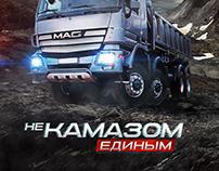Poster: Kamaz