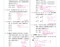 數學科排版