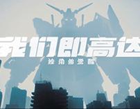 361° x Gundam