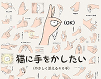 """""""The Small Cat On Your Hand""""- LINE STICKERS"""