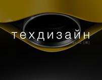 Tehdesign   part XX
