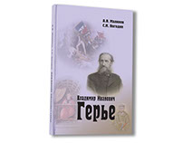 """Vladimir Guerrier"" book cover design"