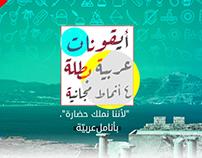أيقونات عربية مجانية | Arabic Icons free