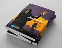 Book Covers - Hilla /Qoqnoos Publication (Updated)