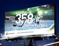 BASHNEFT. Advertising