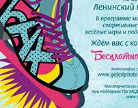 Advert poster