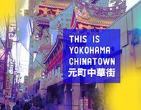Yokohama Chinatown | 元町中華街 | 요코하마중국마을