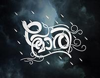 """""""പേമാരി"""" (Pemari) Malayalam Typography"""