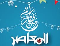 El Moasser - FB Ramadan 2015