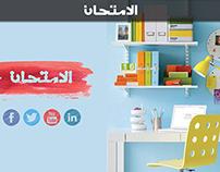 Alemte7an Books - Website 2015