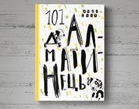 Book_101 Dalmatians