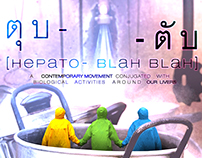 HEPATO- BLAH BLAH : Contemporary Movement x Liver