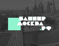 БаннерМосква.рф / BannerMoscow.ru