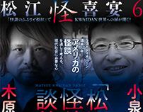 Matsue Kwaidan Talk Show 松江怪談談義