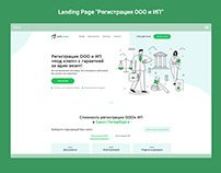 "Landing Page ""Регистрация ООО и ИП"""
