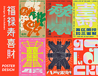 Poster Design | 福祿壽喜財