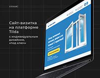 Сайт на Тильде. Продажа пластиковых окон и дверей