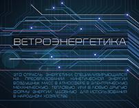 Инфографика,ветроэнергетика в России.