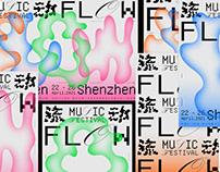 流动音乐节 / FLOW MUSIC FESTIVAL