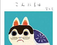 """zine """"konnichiwa """" vol.4"""