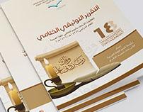 كتاب عن يوم اللغة العربية