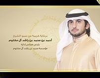 Al Multaqa Al Ramadani Dubai - Promo