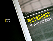 Metalist. History as life