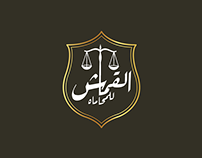 """El Qamash"" Law Firm"