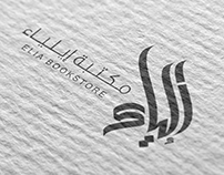 Elia Bookstore Logo Design