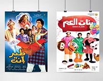 Movie Poster_ME