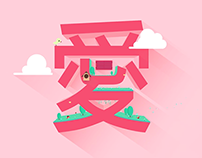 KAOMEI Clinic Publicity