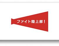 DVD「月刊陸上競技」