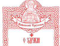 creating ornamental icon of St. Theodore (vector art)