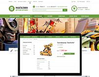 Toys - online shop