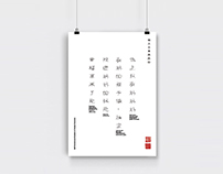 Calligraphy - Chinese Character