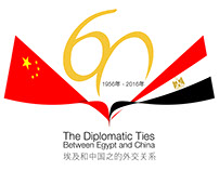 60 Years of the diplomatic ties between Egypt and China