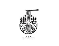 建忠牛肉麵 Jian  Jhong  Beef  Noodles