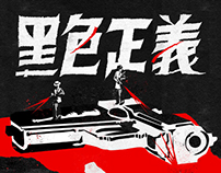 2014 高雄電影節 Kaohsiung Film Festival