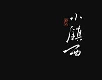 Chinese calligraphy,Branding,Character design中国书法,字体设计