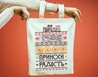Туристическая айдентика г.Городца Нижегородской области
