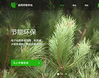 online contract platform 合同开放平台